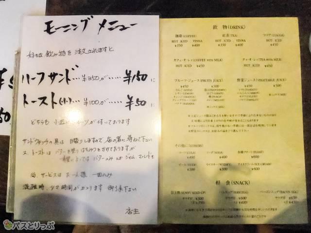 カフェ・バール こうべっこ ハーフサンド150円、トースト(小)50円のモーニング