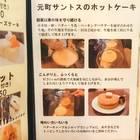 元町サントス ホットケーキの作り方