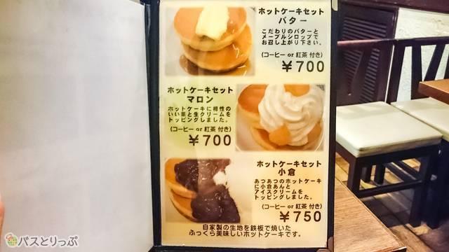 元町サントス 人気のホットケーキ