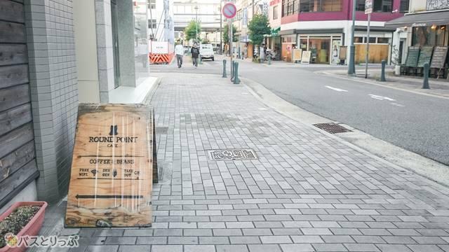 ラウンドポイントカフェ 通りにある立て看板