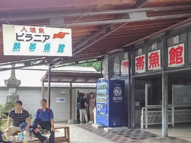 熱帯魚館の入口。中にはピラニアほか、人食い魚の水槽がぎっしり