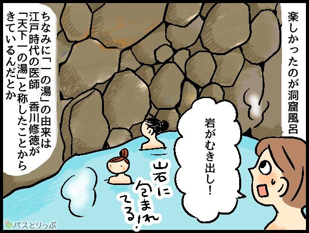 楽しかったのが洞窟風呂 岩がむき出し! ちなみに「一の湯」の由来は 江戸時代の医師 香川修徳が 「天下一の湯」と称したことから きているんだとか