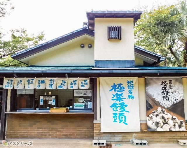 もうひとつの名物「極楽饅頭」売り場は出口のすぐそば。出口の外には休日のみ営業の「レストラン海」