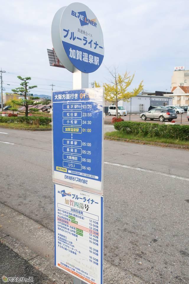 京都駅→大阪梅田→USJまで運行するブルーライナー