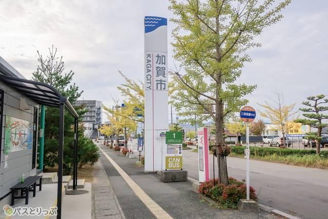 「加賀市」の大きな看板の下が乗り場