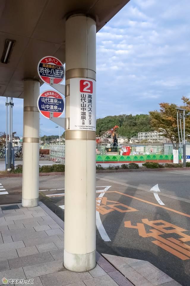 渋谷・八王子行きの高速バスが出ている駅西口の2番乗り場