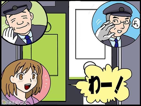 「わー!」(笑顔ですれ違うバスに感動する乗客)