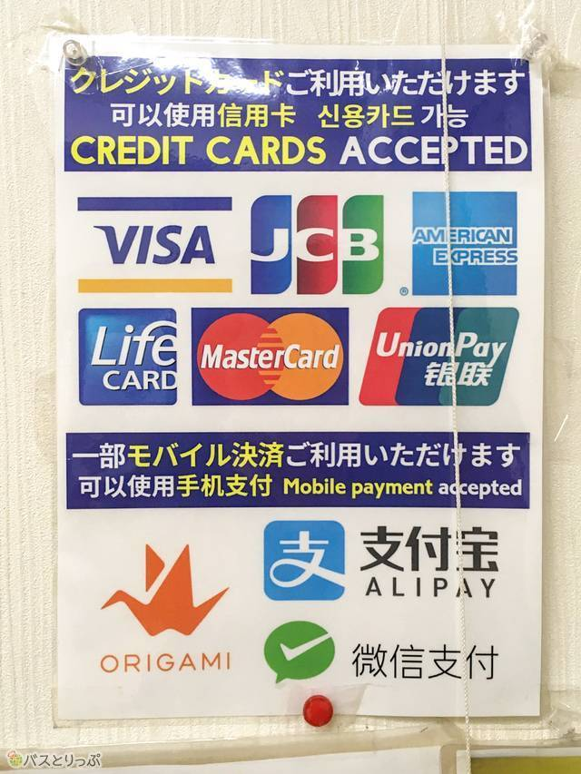 ちなみに同店は、めずらしくクレジットカードの利用が可能