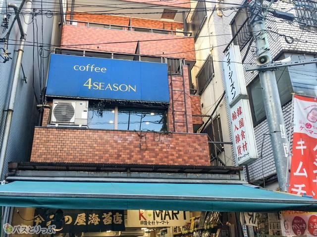 『4SEASON』外観