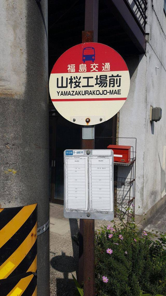 山桜工場前