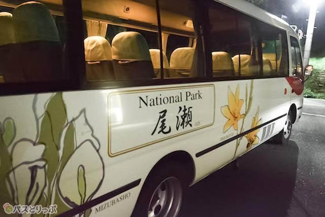 鳩待峠までのミニバス