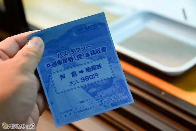 尾瀬戸倉のバス停留所でチケット購入