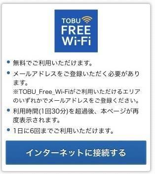 TOBU FREE Wi-Fi