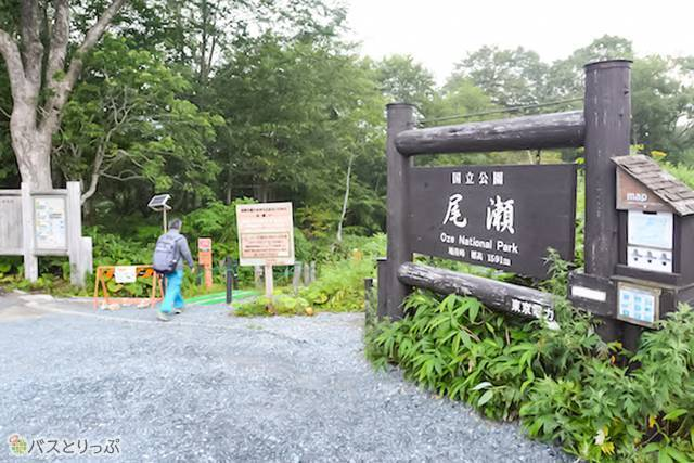 尾瀬国立公園の入場口