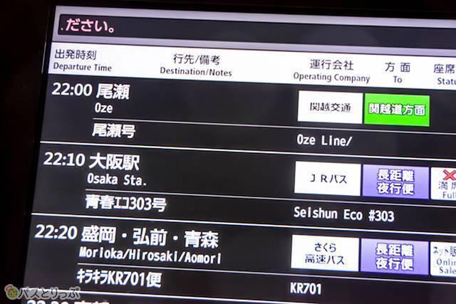 尾瀬号は22時にバスタ新宿を出発