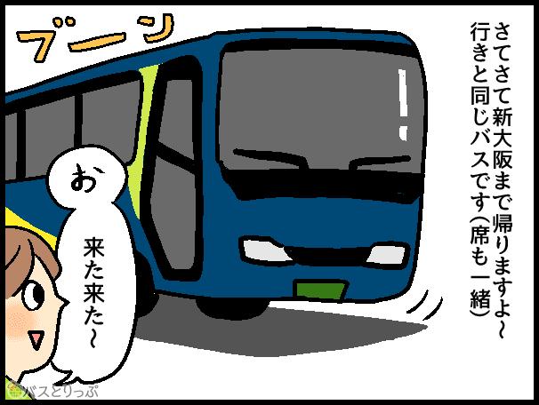 さてさて新大阪まで帰りますよ〜 行きと同じバスです(席も一緒) 来た来た〜