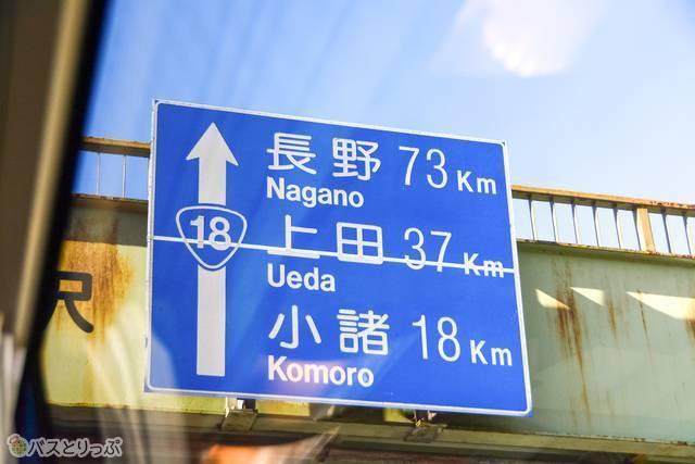 軽井沢を越えると、長野市まではあと少し