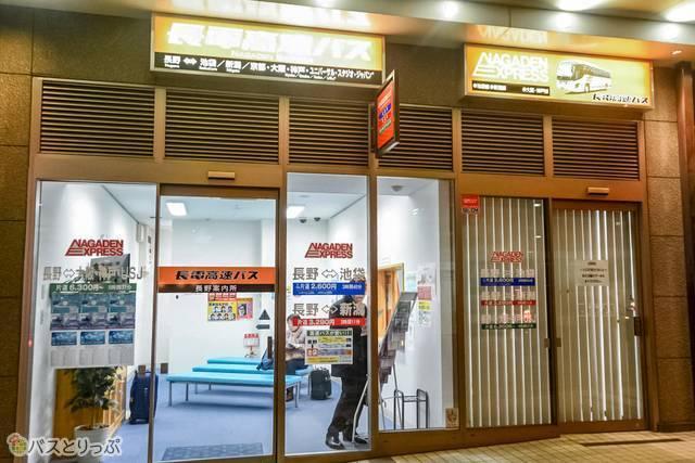 長野駅西口のNacs末広1階にある長電バスの案内所