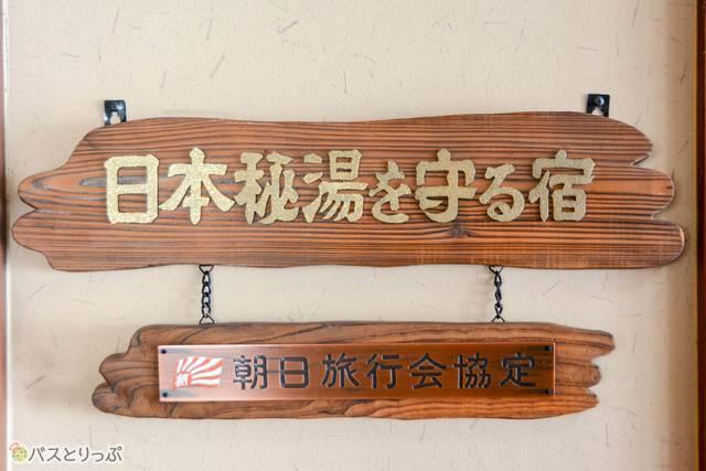 「 日本秘湯を守る会」に加盟する宿