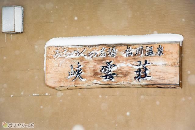 看板には「みちのくの名湯」の文字