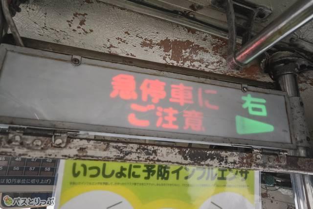 右折、左折、急停車の注意を伝えるサイン