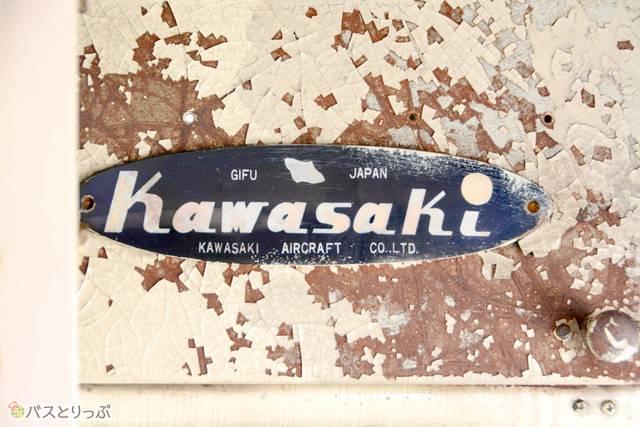 こちらはいすゞバス製造の前身、川崎航空機工業・岐阜工場の製造を示すロゴ