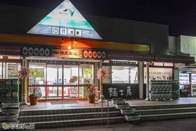 栃木の玄関口・佐野サービスエリア
