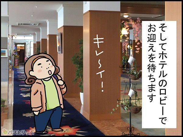 そしてホテルのロビーでお迎えを待ちます。