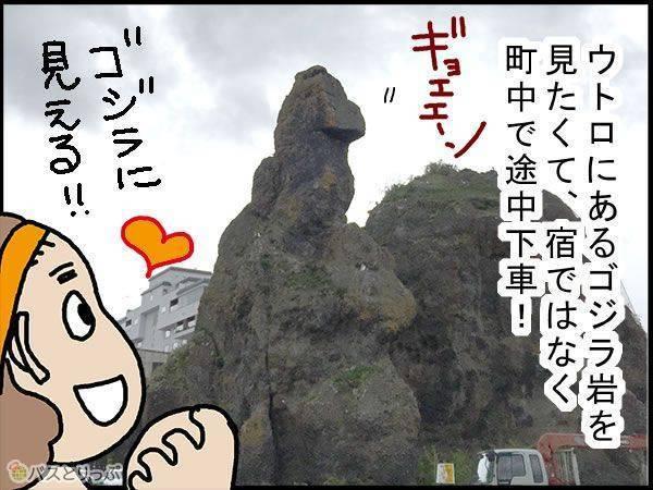 ウトロにあるゴジラ岩を見たくて、宿ではなく町中で途中下車!
