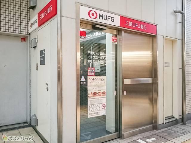 あざみ野駅東口の三菱UFJ銀行ATM