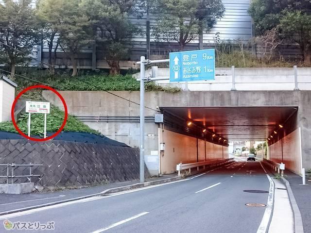 東名高速道路の高架を左折