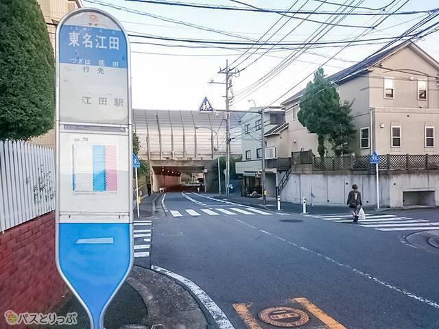 路線バスの「東名江田」バス停