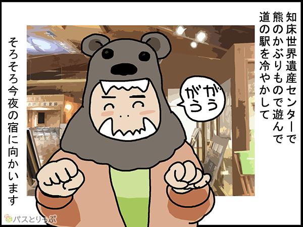 知床世界遺産センターで熊のかぶりもの遊んで道の駅を冷かして、そろそろ今夜の宿に向かいます。