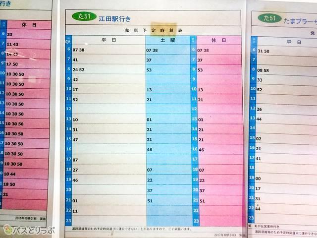 路線バスの時刻表