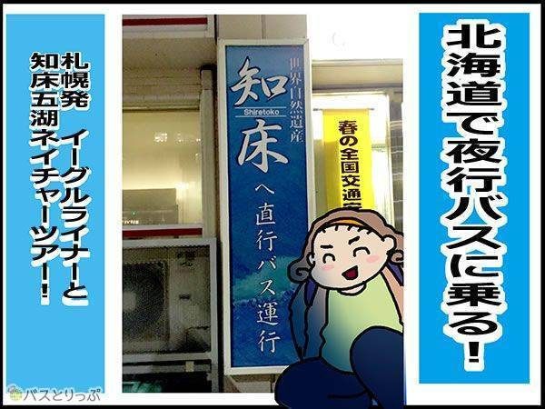 北海道で夜行バスに乗る!札幌発イーグルライナーと知床五湖ネイチャーツアー!