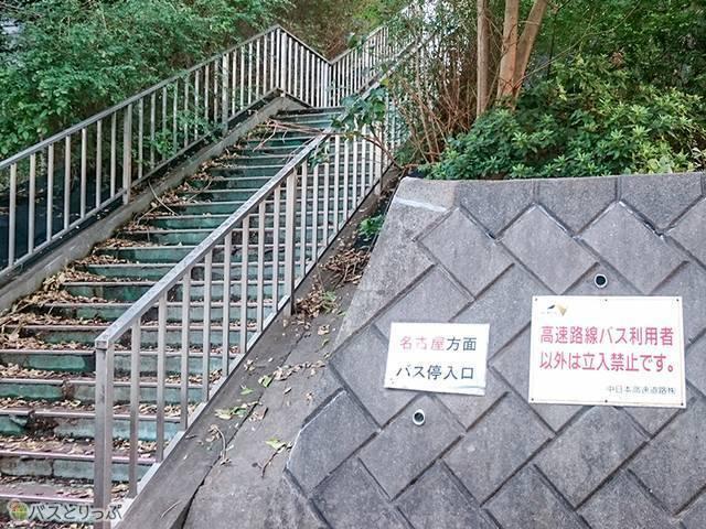 「東名江田」下り線バス停に上がる階段