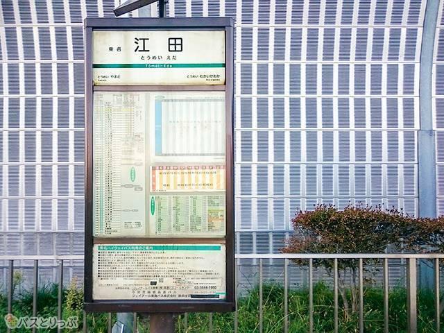 東名江田バス停