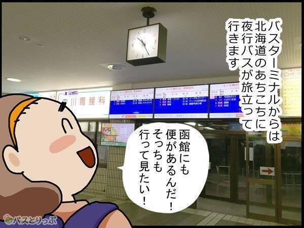 バスターミナルからは北海道おあちこちに夜行バスが旅立って行きます。函館にも便があるんだ!そっちも行って見たい!