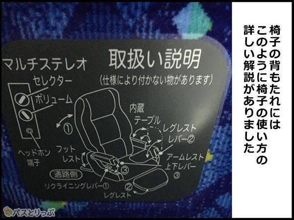 椅子の背もたれにはこのように椅子の使い方の詳しい説明がありました。