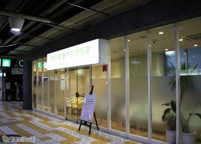 県外高速バス利用者専用待合室