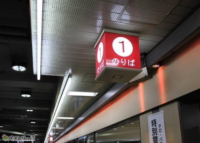 新潟交通「おけさ号」 ・997_06 大阪梅田 阪急高速バスターミナル_05.jpg