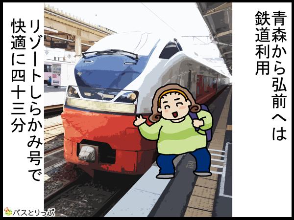 青森から弘前へは鉄道利用 リゾートしらかみ号で快適に四十三分