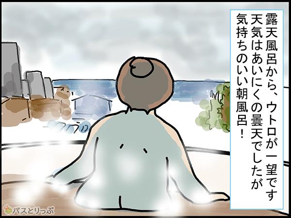 露天風呂から、ウトロが一望です。天気はあいにくの曇天でしたが気持ちのいい朝風呂!