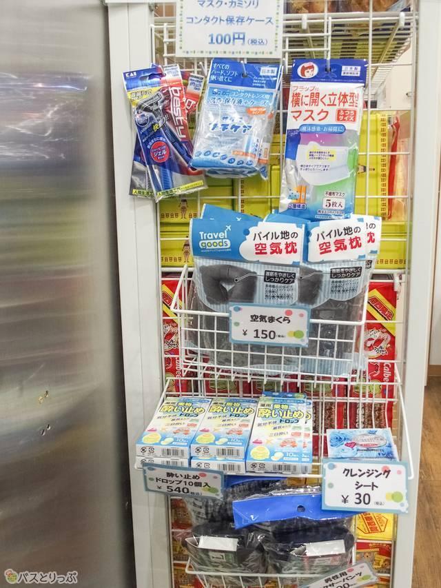 マスクやコンタクト保存ケースなど、バス旅に便利なアイテムが揃う