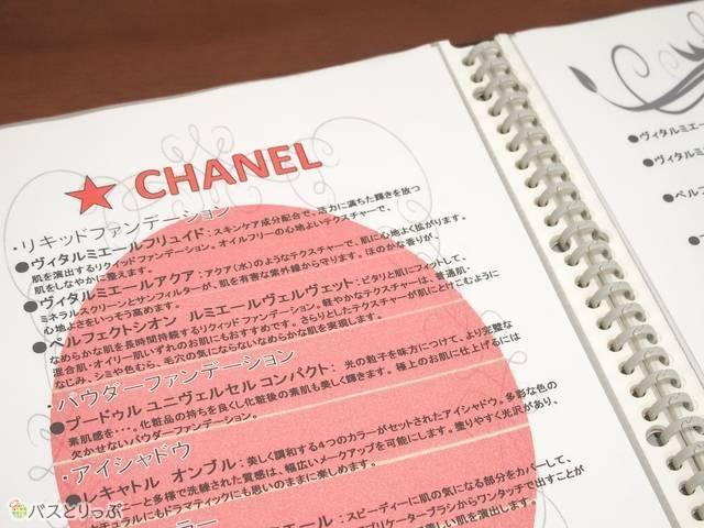 シャネルの化粧品もレンタルOK.JPG