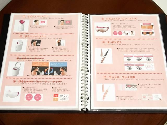 美容家電もカタログを見て借りるものを選ぶ.JPG
