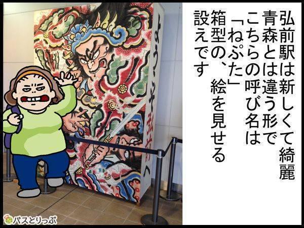 弘前駅は新しくて綺麗 青森とは違う形でこちらの呼び名は「ねぷた」箱形の、絵を見せる設えです