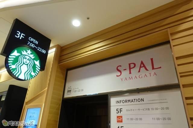 山形駅ビル「S-PAL」。朝から営業の店もあり便利