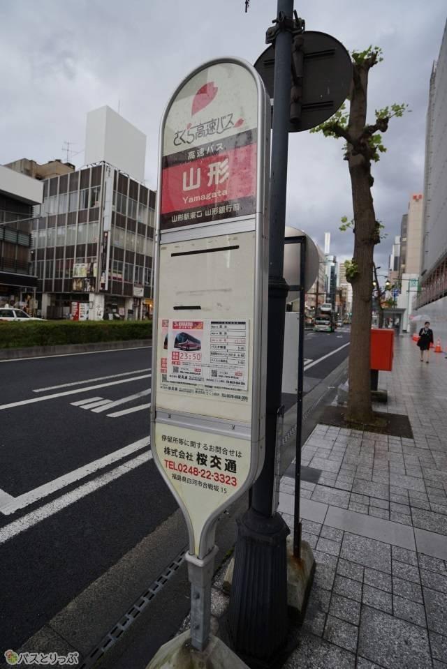 山形駅東口バスのりば