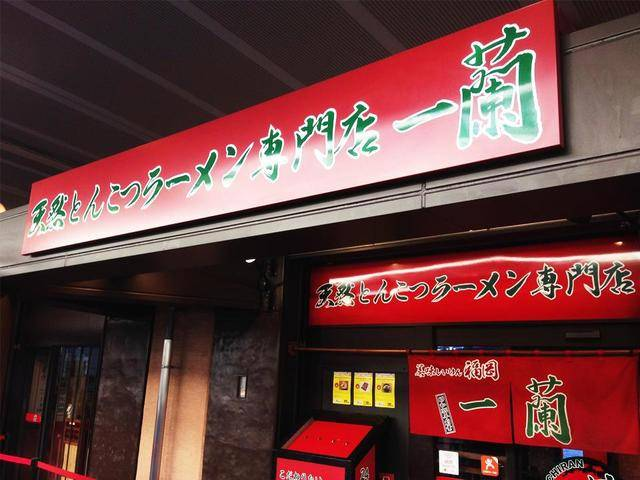 「一蘭 アトレ上野山下口店」。道路の反対側は上野公園です 画像提供:株式会社一蘭
